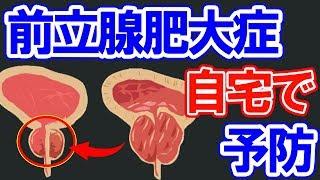 【衝撃】今から始める!前立腺肥大症を予め防ぐ5つの裏技! thumbnail