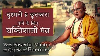 Powerful Mantra to Get rid of Enemies | दुश्मनों से छुटकारा पाने के लिए शक्तिशाली मंत्र