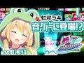 【ゲーム実況】虹河ラキ音ゲーに登場!?【虹河ラキ/VTuber】