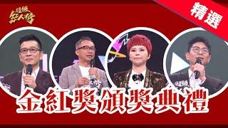 110.09.19 超級紅人榜 重製55集 第一屆金紅獎頒獎典禮