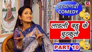 लाडली बहु के चुटकुले ( part 10 )|| haryanvi comedy || shivani raghav