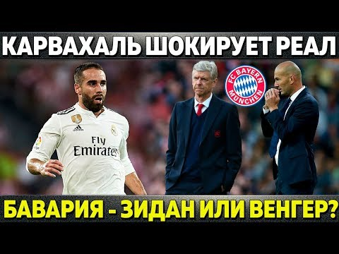 Новости футбола реал бавария