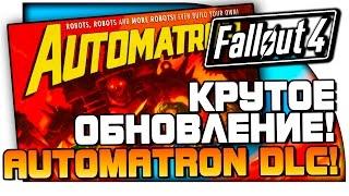 Fallout 4 - AUTOMATRON DLC - КРУТОЕ ОБНОВЛЕНИЕ