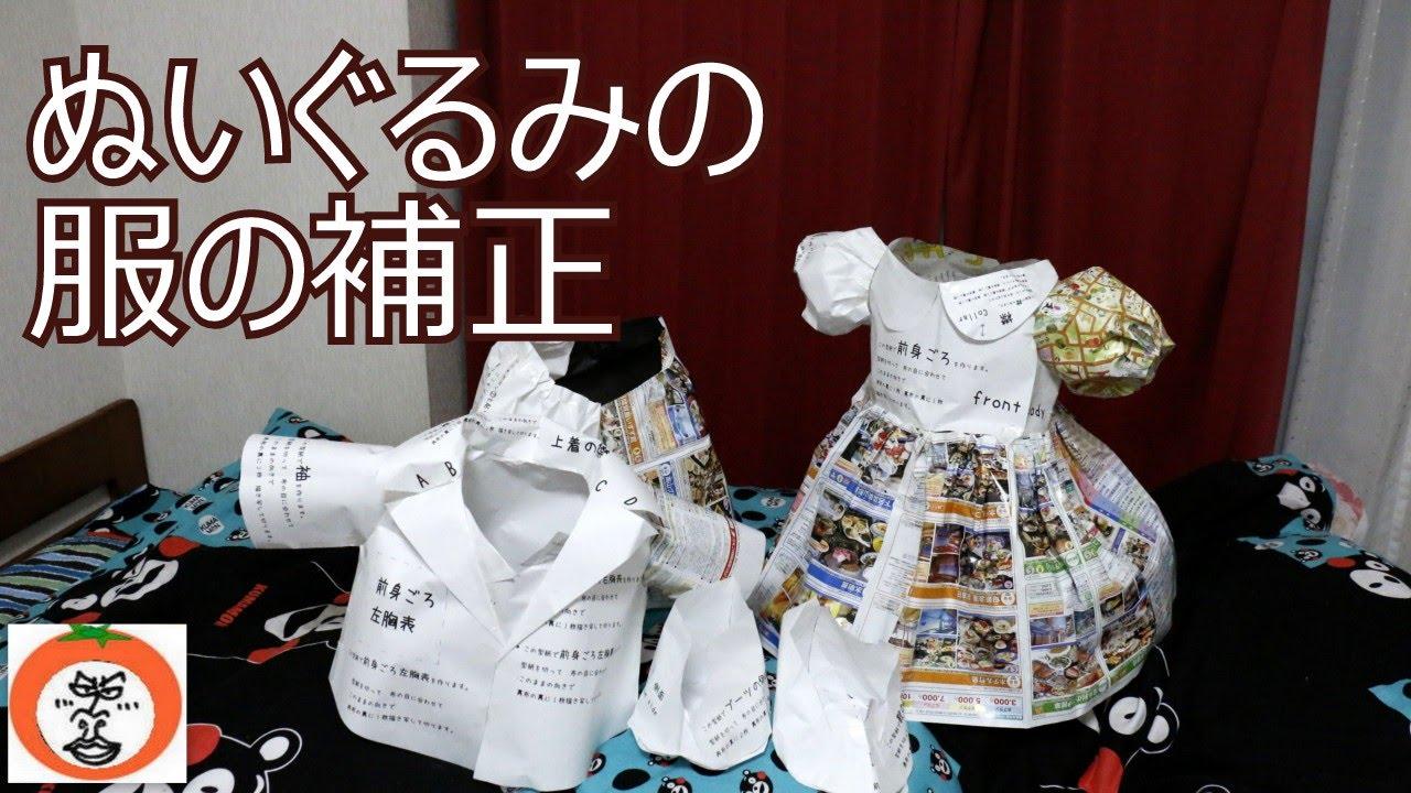 お客様の ぬいぐるみ の 服 を縫う時のやりとり 【 nideru 】 ウエルカムベアー の コスチューム タキシード と ウエディングドレス 特注 サイズ 変更