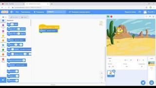 Уроки программирования на Scratch — программные блоки Движение. Часть 1. / онлайн обучение