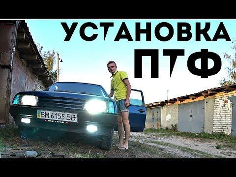 ПТФ на ВАЗ 2109. Противотуманные фары.