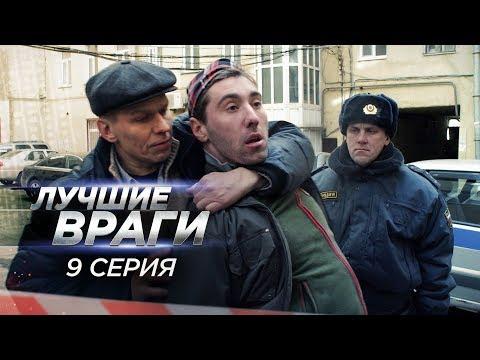 Лучшие враги | 9 серия | Скандал