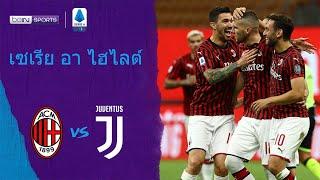 เอซี มิลาน 4-2 ยูเวนตุส | เซเรีย อา ไฮไลต์ Serie A 19/20