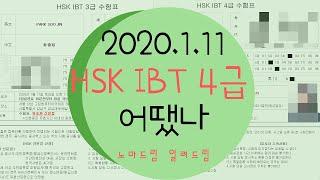 [새해 첫 HSK 4급 총평] 2020년 1월 HSK …