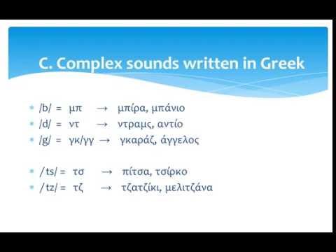 Modern Greek Language Pronunciation Tips