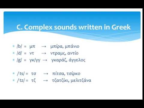 Modern Greek Language Pronunciation Tips