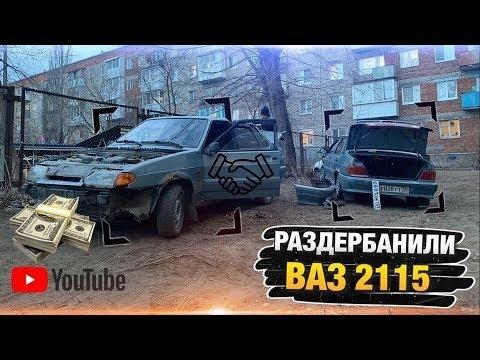Начали Дербанить Мой ВАЗ / Авто По Частям / ВАЗ 2115 / Авторазбор / Пермь