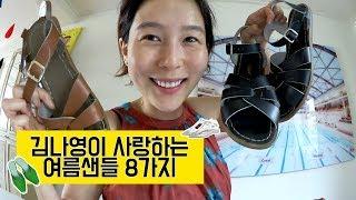 김나영이 사랑하는 여름샌들 8가지 ⎜김나영의 노필터티비