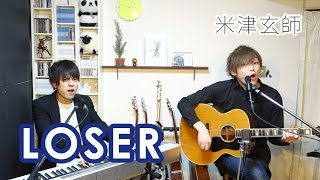 LOSER / 米津玄師 covered by LambSoars