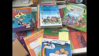 Наши школьные учебники и пособия. 1 класс. Беларусь