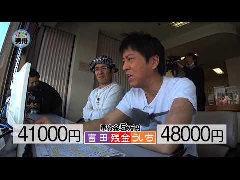 ブラマヨ吉田とういちの男舟#15 第9レースまるごと!