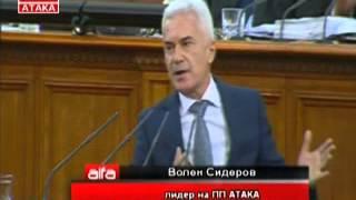 Морален акт в НС  Волен Сидеров и депутатите от АТАКА доброволно дадоха имунитетите си, 22 01 2014г