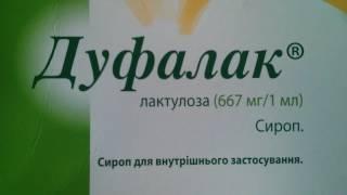 Дуфалак Лактулоза Сироп