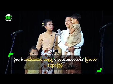 """Ngar Thae Aung San"" Drama Show Staged for Honoring Bogyoke"