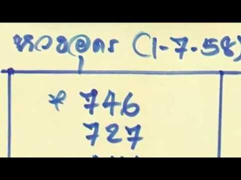 เลขเด็ดงวดนี้ หวยอุดรฯ 1/07/58