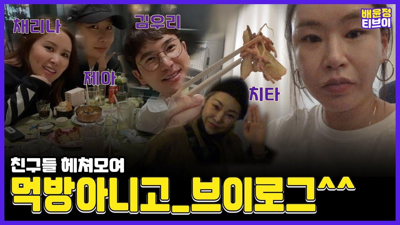 채리나, 제아, 김우리, 치타,,,#Wooㄹ1우정뽀ㄹhㅂ┐...™ㅣV-LOGㅣBaeYoonJung TV