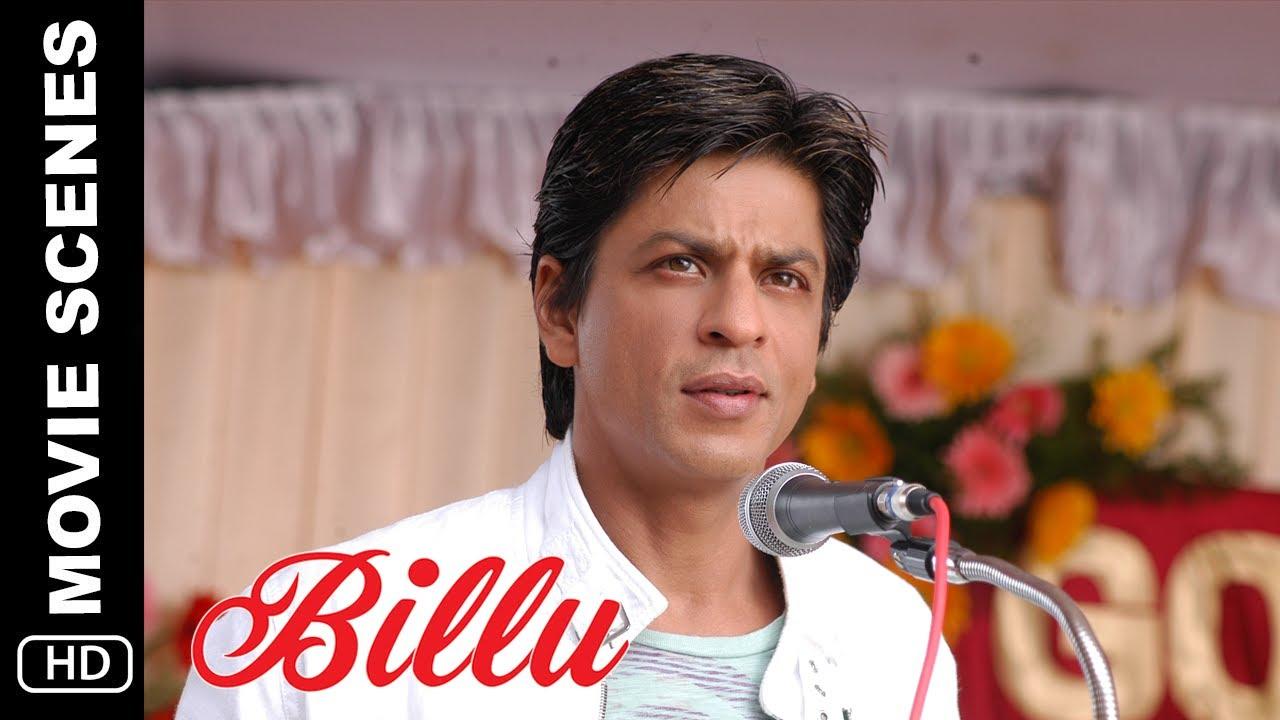 Download Bachpan Ka Saathi | Billu | Movie Scene | Shah Rukh Khan, Irrfan Khan, Lara Dutta