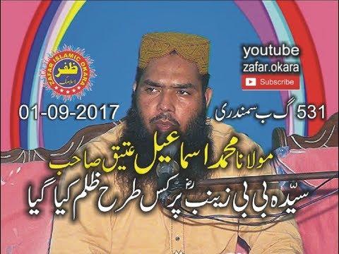 MOLANA QARI ISMAEEL ATEEQ topic BI BI ZENAB 01.09.2017. zafar okara