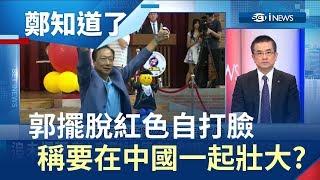 尷尬了! 郭台銘自打臉曾稱中國威脅就遷廠 結果富士康發聲明要在中國一起壯大!?|鄭弘儀主持|【鄭知道了PART2】20190618|三立iNEWS