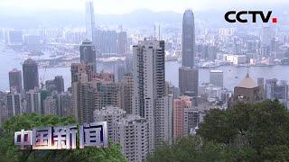 [中国新闻] 香港文化演艺界联署支持全国人大涉港决定 | CCTV中文国际