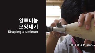 알루미늄 모양내기, Shaping Aluminum on…