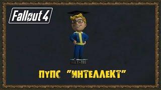 Fallout 4 - Пупс Интеллект