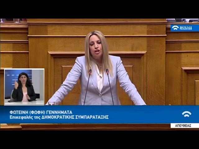 Γεννηματά: ΝΔ και ΣΥΡΙΖΑ είναι οι δύο όψεις της συντήρησης