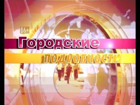 #Анапа Новости курорта за 17.06.2019 года