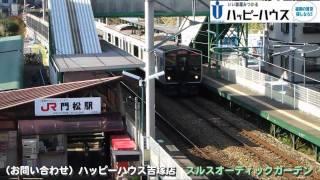 スルスオーディックガーデン 門松駅徒歩3分【ハッピーハウス吉塚店】