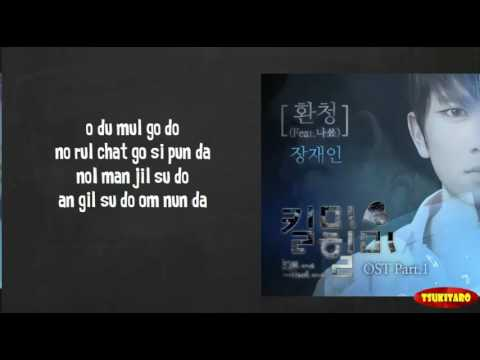 Jang Jae Jin - Auditory Hallucination Lyrics (easy lyrics)