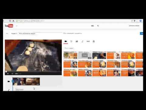Как соединить несколько видео в одно на YouTube