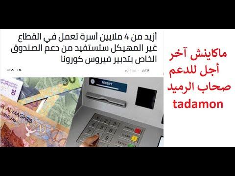 """""""ناس ديال الرميد وصحاب الدعم : عملية الدعم مازال مستمرة  """"دخل تشوف آخر التفاصيل"""