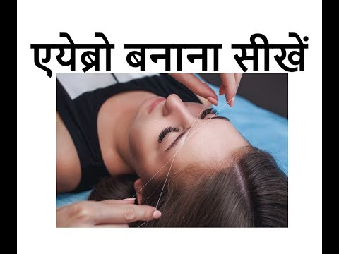 DIY: एयेब्रो के बाल बनाए | Perfect Eyebrow Threading at Home | Simple Tutorial