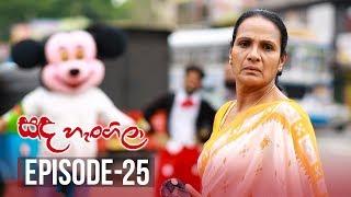 Sanda Hangila | Episode 25 - (2019-01-11) | ITN Thumbnail