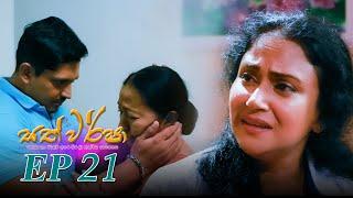 Sath Warsha   Episode 21 - (2021-05-31)   ITN Thumbnail