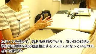 【テクニカル】小島塾 生徒インタビュー  Y・Kさん 町田有沙 検索動画 17