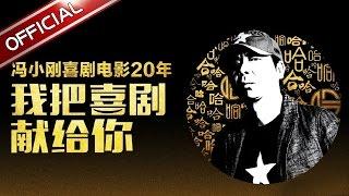 《冯小刚电影20周年纪念晚会——我把喜剧献给你》