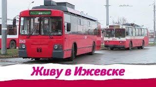 Первые троллейбусы в Ижевске