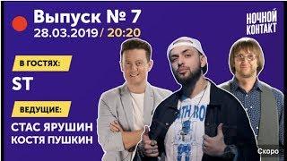 """Шоу """"Ночной Контакт"""" сезон 3 выпуск 7 (в гостях ST) #НочнойКонтакт"""