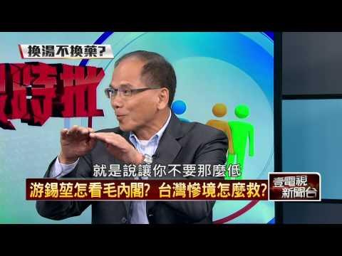 12/7/2014壹新聞《正晶限時批》P4 HD