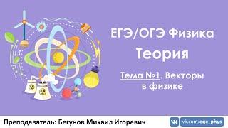 ЕГЭ 2019 по физике. Теория #1. Векторы в физике