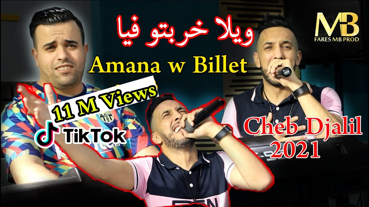 Download Succés Cheb Djalil 2021 - ( Amana Wel Biyi _ويلا خربتو فيا ) Officiel Clip Avec Mounir Recos