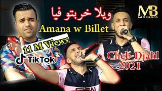 Succés Cheb Djalil 2021 - ( Amana Wel Biyi _ويلا خربتو فيا ) Officiel Clip Avec Mounir Recos