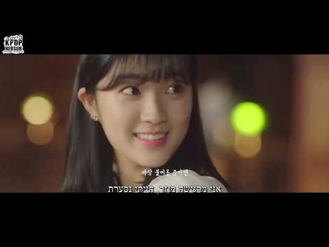 sondia(손디아)---first-love(첫사랑)(extraordinary-you-ost-part-3)[hebsub]