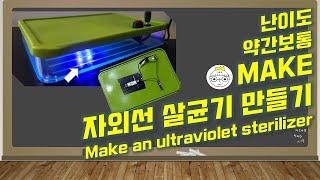 [Make] DIY 자외선 살균기 만들기 / UV 살균…